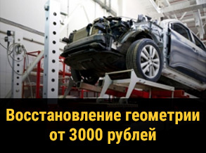 кузовной ремонт в Брянске