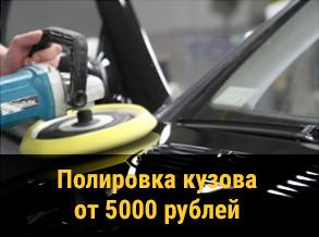 полировка авто в Брянске